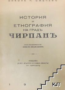 История и етнография на градъ Чирпанъ