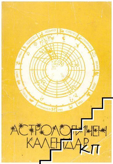 Астрологичен календар