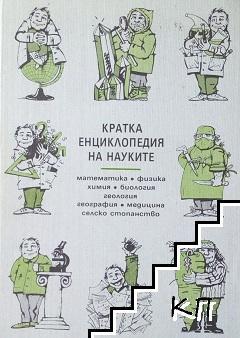 Кратка енциклопедия на науките