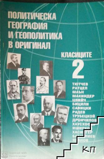 Политическа география и геополитика в оригинал. Част 2: Класиците