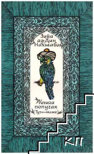 Книга попугая