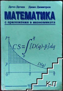 Математика с приложения в икономиката