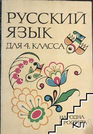 Русский язык для 4. класса