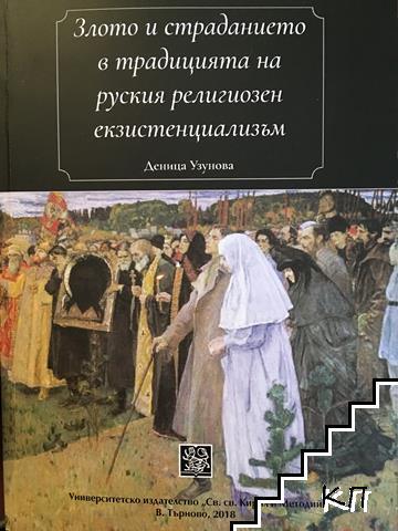 Злото и страданието в традицията на руския религиозен екзистенциализъм