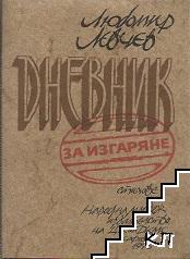 Дневник за изгаряне