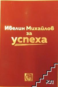 Ивелин Михайлов за успеха