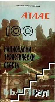 Атлас: 100 национални туристически обекта - България
