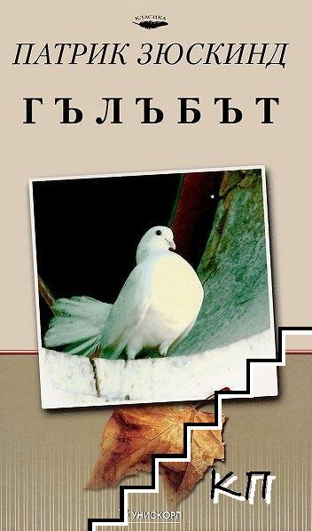 Гълъбът