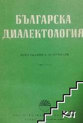 Българска диалектология. Книга 8: Проучвания и материали