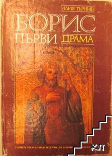 Борис Първи
