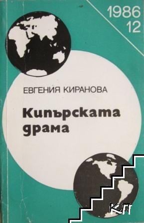 Кипърската драма
