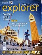 Travel & extreme Explorer. Бр. 1 / 2015