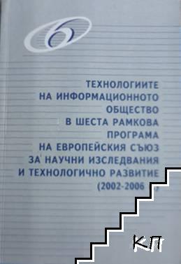 Технологиите на информационното общество в шеста рамкова програма на Европейския съюз за научни изследвания и технологично развитие (2002-2006 г.)