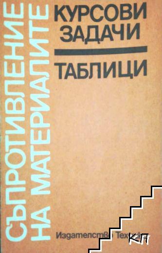 Курсови задачи и таблици по съпротивление на материалите