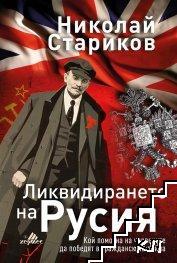 Ликвидирането на Русия