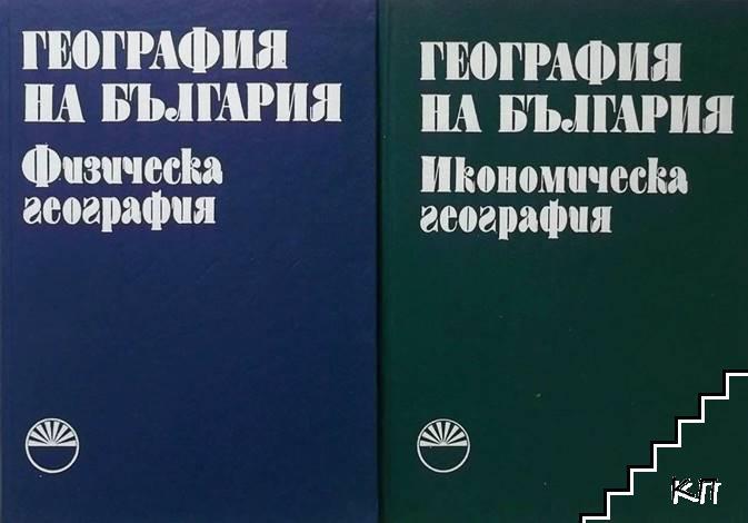 География на България. Том 1-2