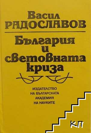 България и световната криза