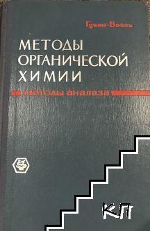 Методы органической химии. Том 2: Методы анализа