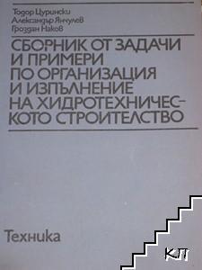 Сборник от задачи и примери по организация и изпълнение на хидротехническото строителство