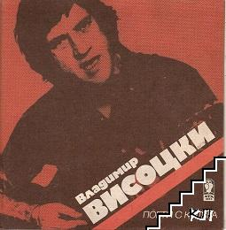 Поети с китара: Владимир Висоцки