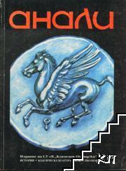 Анали. Бр. 1-2 / 1995