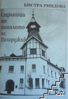Страници от миналото на Пазарджик. Част 1
