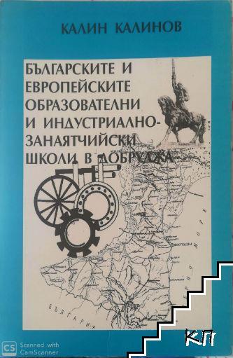 Българските и европейските образователни и индустриално-занаятчийски школи в Добруджа