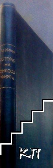 Съвременна философия и история на философията