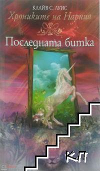 Хрониките на Нарния. Книга 7: Последната битка
