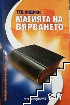 Магията на вярването