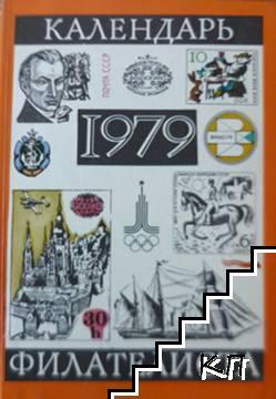 Календарь филателиста 1979