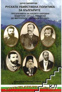 Руската убийствена политика за българите. Том 1