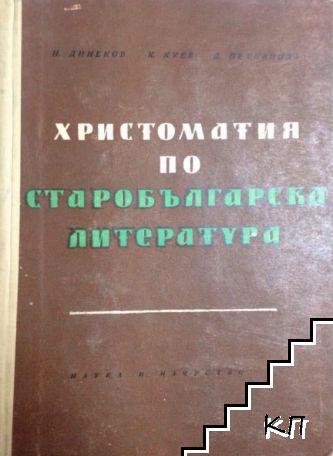 Христоматия по старобългарска литература