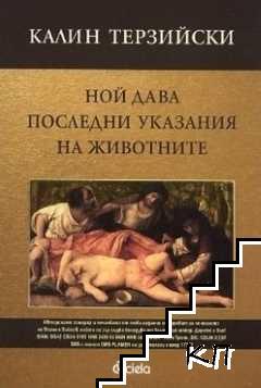 Ной дава последни указания на животните