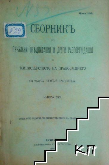 Сборникъ отъ окръжни предписания и други разпореждания на Министерството на правосъдието презъ 1903 година