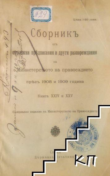 Сборникъ отъ окръжни предписания и други разпореждания на Министерството на правосъдието презъ 1908 и 1909 година