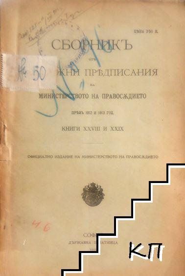 Сборникъ отъ окръжни предписания на Министерството на правосъдието презъ 1912 и 1913 година