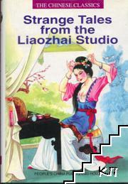 Strange Tales from the Liaozhai Studio. Vol. 1-2