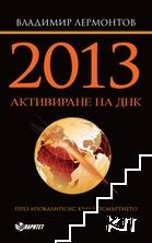 2013. Активиране на ДНК