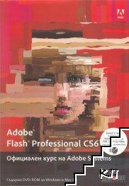 Adobe Flash Profesional CS6. Официален курс на Adobe Systems