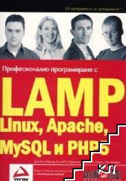 Професионално програмиране с LAMP (Linux, Apache, MySQL, PHP5)