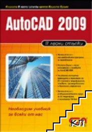 AutoCAD 2009. В лесни стъпки