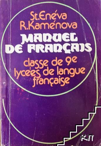 Френски език за 9. клас