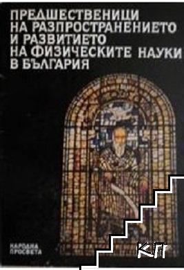Предшественици на разпространението и развитието на физическите науки в България