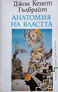 Анатомия на властта