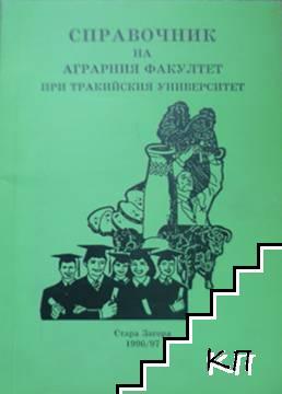 Справочник на аграрния факултет при Тракийския университет