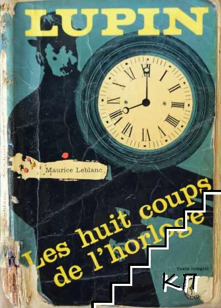 Lupin Les huit coups de l'horloge