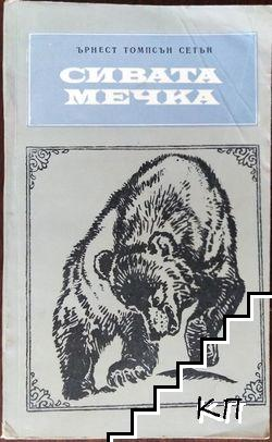 Сивата мечка