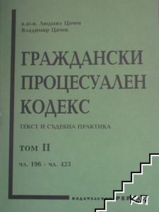 Граждански процесуален кодекс. Том 1-2