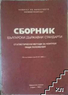 Български държавни стандарти